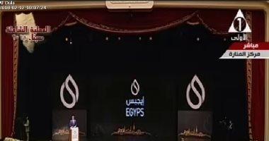 """انطلاق المعرض الدولى للبترول """"ايجيبس 2018"""" بحضور الرئيس السيسى"""