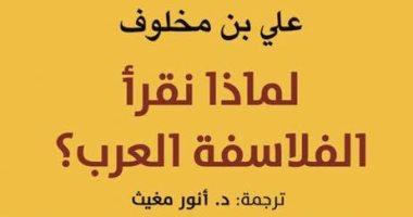 """""""آفاق"""" تصدر ترجمة كتاب """"لماذا نقرأ الفلاسفة العرب؟"""""""