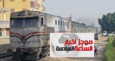 موجز الساعة 6.. تأجيل رفع تذاكر السكة الحديد للاستفادة من الاشتراكات