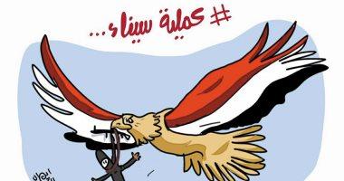 نسور الجيش والشرطة يقتلعون جذور الإرهاب فى كاريكاتير اليوم السابع