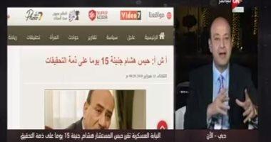 عمرو أيب بـON E: أطراف أخرى متورطة مع هشام جنينة.. ومصر قررت أنها لن تبتز