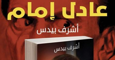 قرأت لك..  كتاب عادل إمام  يرصد 54 سنة خدمة فى الفن.. ويؤكد: وحدة على القمة -