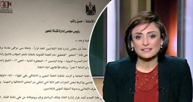 المحور: نلتزم بقرار نقابة الإعلاميين بإحالة منى عراقى إلى اللجنة القانونية
