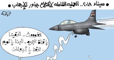الإرهاب يستنجد بتميم بعد تدمير الجيش أوكاره فى كاريكاتير اليوم السابع