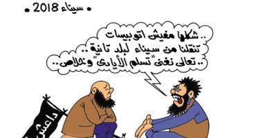 """دواعش سيناء يتوسلون للجيش بـ""""تسلم الأيادى"""".. بكاريكاتير اليوم السابع"""