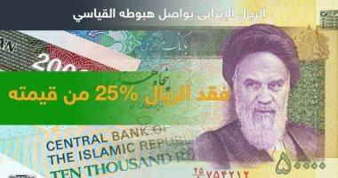 إنفوجراف.. الريال الإيرانى يفقد 25% من قيمته خلال 6 أشهر منهارا أمام الدولار