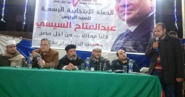 أهالى قرية شطورة يعقدون المؤتمر الثانى لتأييد الرئيس السيسى بحضور 5000 مؤيد