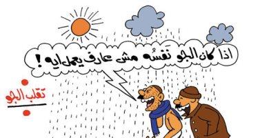 """اضحك مع طرائف المصريين وتقلبات الطقس.. بكاريكاتير """"اليوم السابع"""""""