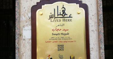 """التنسيق الحضارى ينتهى من  70 لافتة فى مشروع """"عاش هنا"""" آخرها لـ سيد حجاب"""