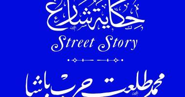 """صور.. التنسيق الحضارى يطلق المرحلة الأولى لـ """"حكاية شارع"""" بالقاهرة الخديوية"""