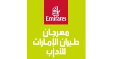 """مهرجان طيران الإمارات للآداب الـ10.. 4 أيام وتنطلق """"الذكريات"""""""