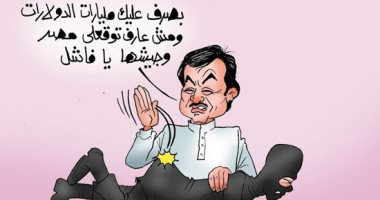 صمود مصر وجيشها فى وجه مؤمرات قطر يثير جنون تميم.. بكاريكاتير اليوم السابع