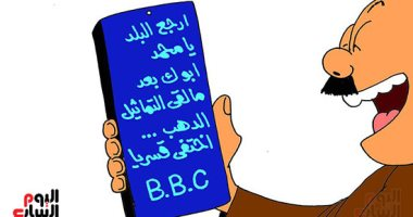 أكاذيب BBC فى كاريكاتير: ارجع يا محمد أبوك بعد مالقى التمثال اختفى قسريا