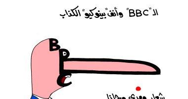 """أكاذيب بى بى سى حول مصر فى كاريكاتير """" اليوم السابع"""""""