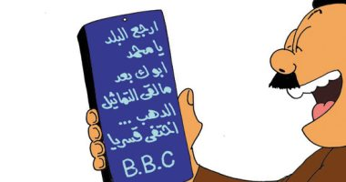 اضحك مع أكاذيب بى بى سى عن الاختفاء القسرى.. بكاريكاتير اليوم السابع