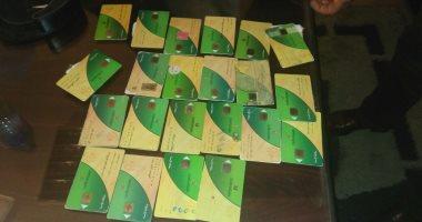 بطاقات تموين - أرشيفية