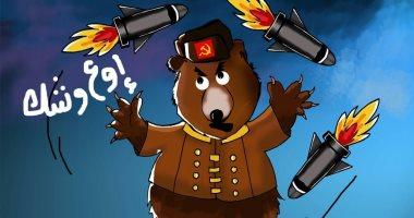 حال الدنيا.. الدب الروسى يتباهى بقوته الصاروخية أمام العالم
