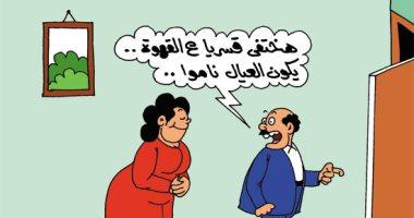 """طرائف """"الاختفاء القسرى"""" بين الأزواج والزوجات.. بكاريكاتير اليوم السابع"""
