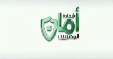 بنك مصر: 511.5 مليون جنيه حصيلة شهادة أمان المصريين خلال شهر
