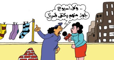 """اضحك مع تقرير B.B.Cعن اختفاء """"الجوارب"""" قسريا.. بكاريكاتير اليوم السابع"""