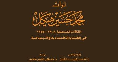 دار الكتب تصدر الجزء الرابع من تراث محمد حسين هيكل.. قريبا