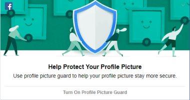 e1e7c82525a6e بالخطوات.. كيف تحمى صورتك الشخصية من السرقة على فيس بوك؟ - اليوم السابع