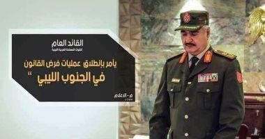 حفتر يصدر تكليفات جديدة لقيادات عسكرية بليبيا وبورقعة يتولى التوجيه المعنوى