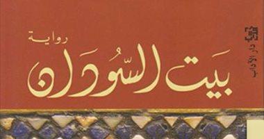 """""""بيت السودان"""".. رواية عراقية تسأل: هل من حد فاصل بين القسوة والجنون؟"""