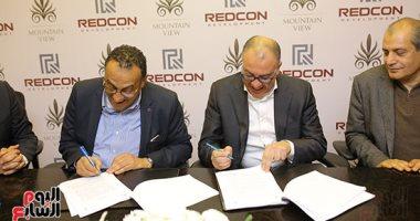 """""""ماونتن فيو"""" و""""ريدكون"""" تعقدان شراكة لتطوير مشروع إدارى فى القاهرة الجديدة"""