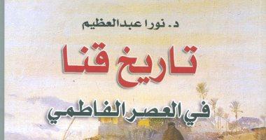 """هيئة الكتاب تصدر """"تاريخ قنا فى العصر الفاطمى"""" لـ نورا عبد العظيم"""