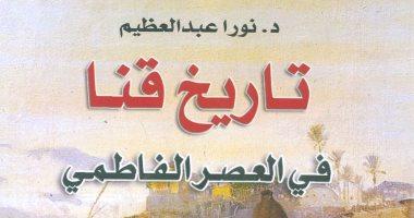 """الهيئة العامة للكتاب"""" تصدر"""" تاريخ قنا فى العصر الفاطمى لـ نورا عبد العظيم"""