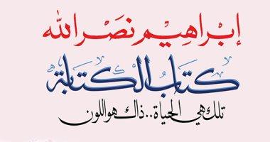 """""""كتاب الكتابة"""".. شهادات لـ إبراهيم نصر الله حول التجربة الأدبية"""