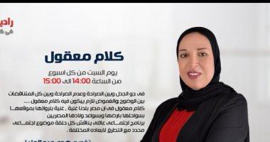 """تغيير موعد برنامج """"كلام معقول"""" المذاع على راديو  """"مصر"""""""