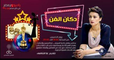 راديو مصر فى ثوب جديد.. تعرف على أبرز البرامج