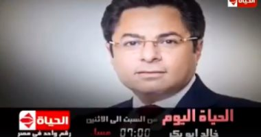 """قناة الحياة تطلق برومو برنامج """"الحياة اليوم"""" لخالد أبو بكر"""