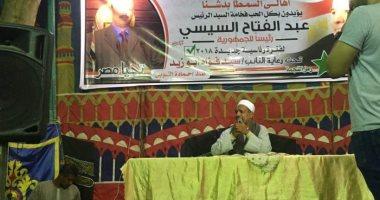 أهالي السمطا بدشنا يعقدون مؤتمرا لدعم الرئيس السيسي فى قنا