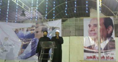 """بالصور.. """"كلنا معاك"""" تنظم مؤتمرًا جماهيريًا لدعم """"السيسى"""" فى بورسعيد"""