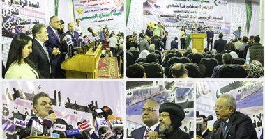 مؤتمر حزب الوفد لدعم الرئيس السيسى فى الانتخابات الرئاسية
