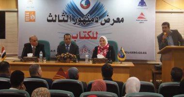 ندوة حول أهمية المشاركة السياسية فى بناء الدولة بمكتبة مصر العامة بدمنهور