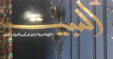 مجلة البيت تقدم مشروع روبابيكيا وكنوز متاحفنا 2 ومعرض فاروق حسنى