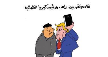 """اضحك مع """"سيلفى"""" ترامب وكيم يونج.. فى كاريكاتير """"اليوم السابع"""""""