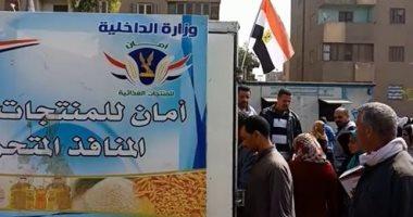 """""""أمان"""" توفر السلع الغذائية بأسعار مخفضة فى كافة منافذها بأنحاء الجمهورية"""