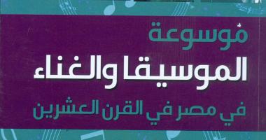 هيئة الكتاب تصدر موسوعة الموسيقى والغناء لـ زين نصار