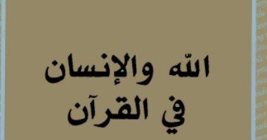 """قرأت لك.. """"الله والإنسان فى القرآن"""".. كاتب يابانى: العرب عرفوا الله قبل الإسلام"""