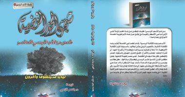 """دار أنباء روسيا تصدر الطبعة العربية لـ """"قصص الأدب الروسى"""""""