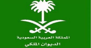 الديوان الملكى السعودى: وفاة والدة الأمير نواف بن مساعد بن عبدالعزيز