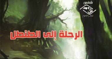 """مؤسسة شمس تصدر المجموعة القصصية """"الرحلة إلى الطنطل"""""""