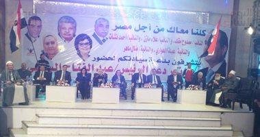 """""""كلنا معاك من أجل مصر"""" تنظم مؤتمرا جماهيريا بسوهاج لتأييد ترشح السيسى"""