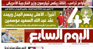 اليوم السابع: أخيراً.. الأهلى يحسم الجدل ويجدد عقد عبد الله السعيد موسمين
