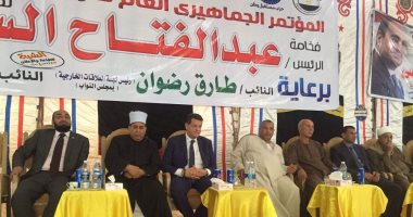 """""""من أجل مصر"""" تنظم مؤتمرا حاشدا بمركز دار السلام بسوهاج لتأييد السيسى"""